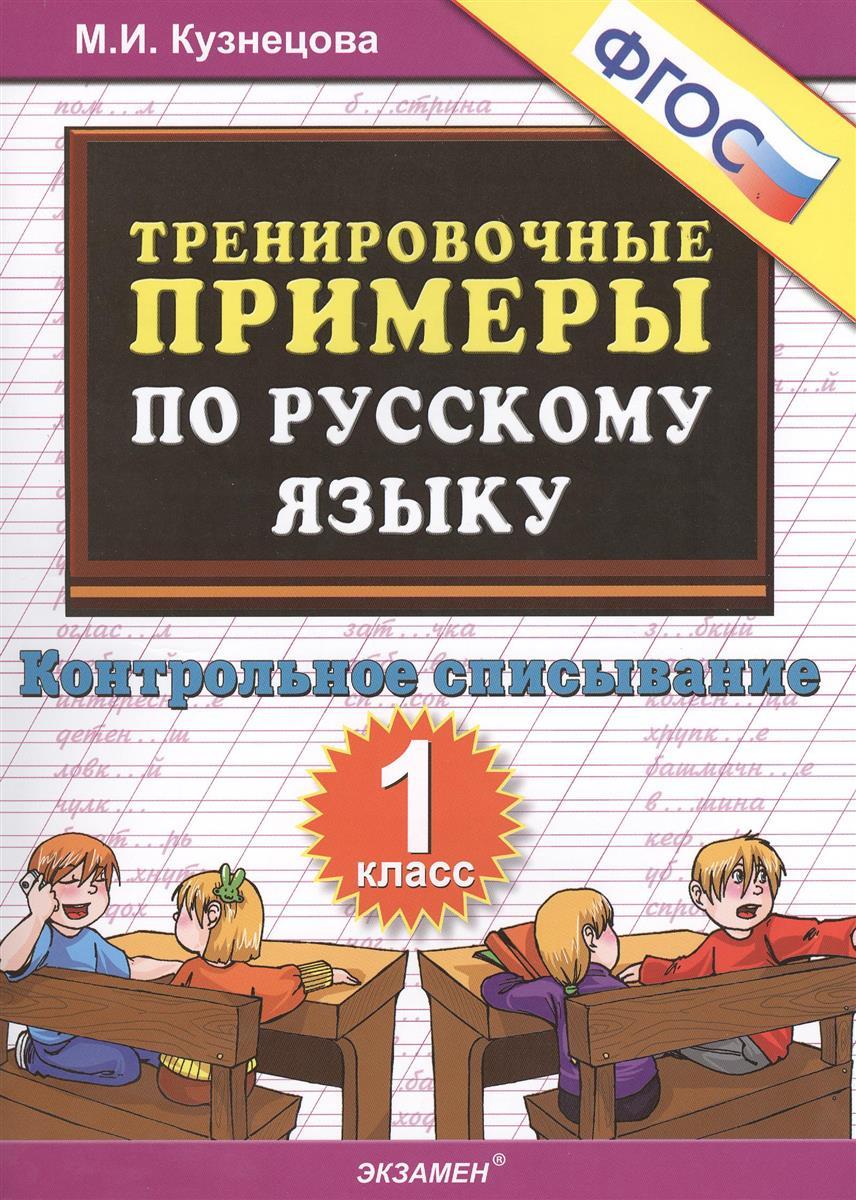 Кузнецова М. Тренировочные примеры по русскому языку. 1 класс. Контрольное списывание