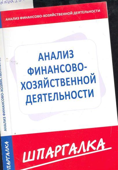Шпаргалка по анализу финансово-хозяйственной деятельности предприятия