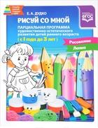 Рисуй со мной. Парциальная программа художественно-эстетического развития детей раннего возраста (с 1 года до 3 лет)