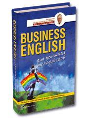 Петроченков А. Business English для успешных менеджеров business english для успешных менеджеров учебное пособие по деловому английскому языку