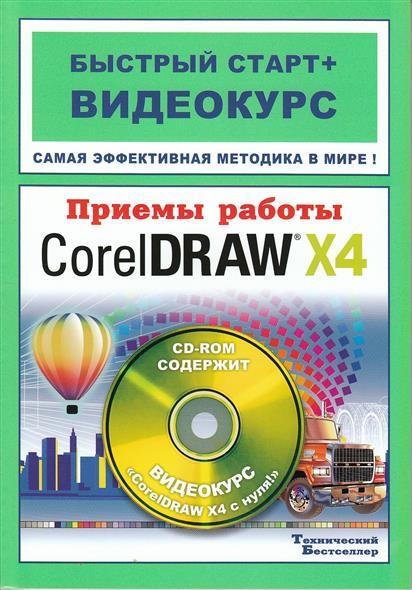 Приемы работы CorelDRAWх4