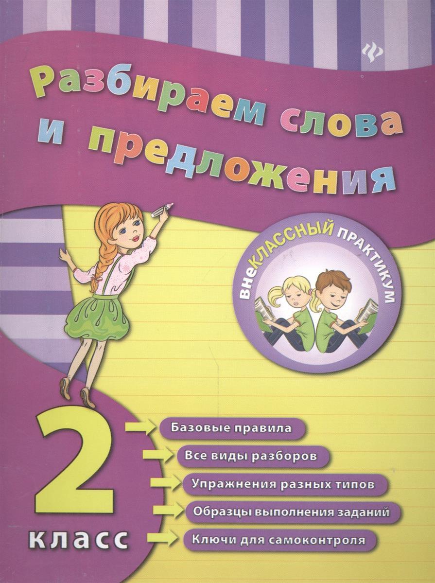 Исаенко О., Никулина А. Разбираем слова и предложения. 2 класс
