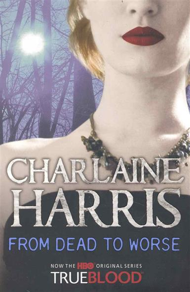 Harris C. From Dead to Worse charlaine harris dead until dark