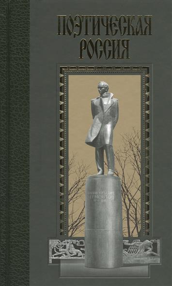 Михайлов В. Михаил Лермонтов михайлов михаил илларионович два мороза книжка на картоне