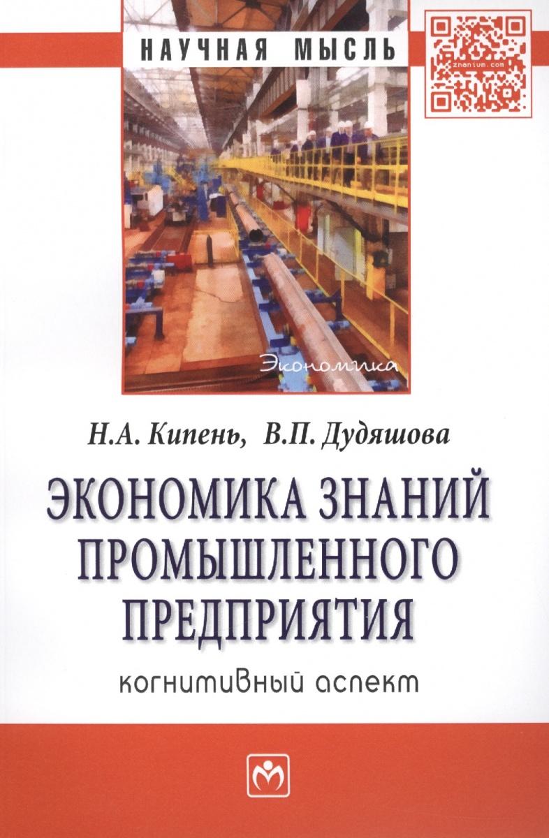Кипень Н., Дудяшова В. Экономика знаний промышленного предприятия: когнитивный аспект. Монография