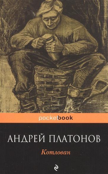 Платонов А. Котлован стоимость
