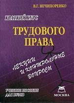 Краткий курс трудового права Лекции и контр. вопросы