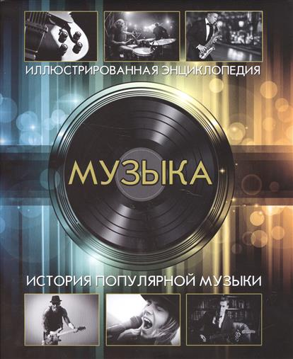 Современная энциклопедия. Музыка наших дней