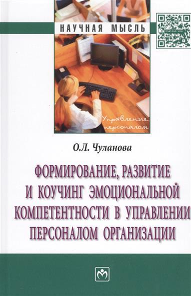 Чуланова О.: Формирование, развитие и коучинг эмоциональной компетентности в управлении персоналом организации. Монография