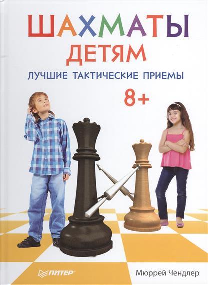 Чендлер М. Шахматы детям. Лучшие тактические приемы дорожные шахматы