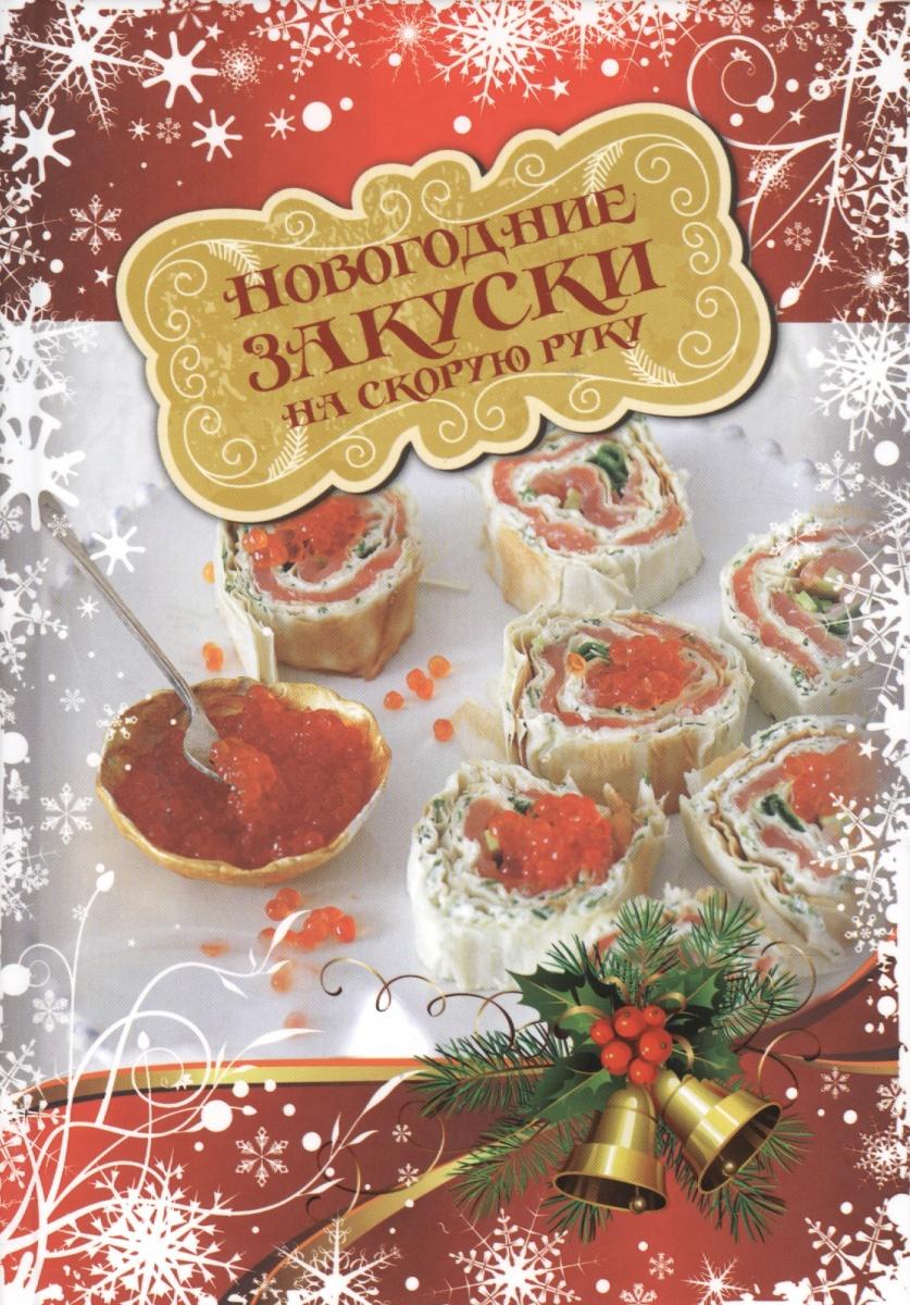 Братушева А. (ред.) Новогодние закуски на скорую руку ISBN: 9785699683970