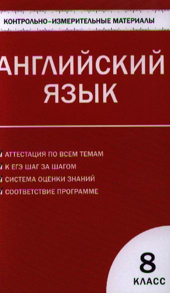 Лысакова Л. (сост.) Английский язык. 8 класс. Контрольно-измерительные материалы цв ol 44020 50 г