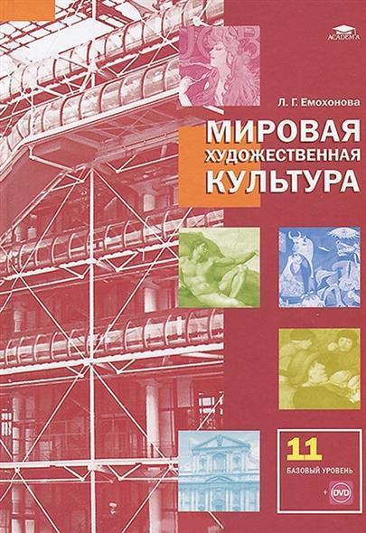 Мировая художественная культура. Учебник для 11 класса (базовый уровень) (+DVD). 7-е издание