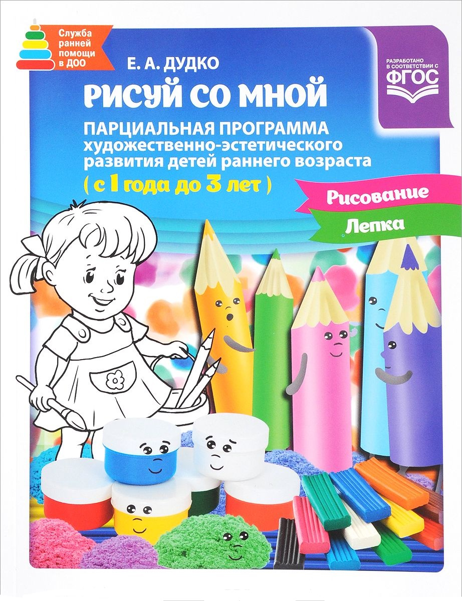 Дудко Е. Рисуй со мной. Парциальная программа художественно-эстетического развития детей раннего возраста (с 1 года до 3 лет) аксессуары для укладки волос co e co e 260g