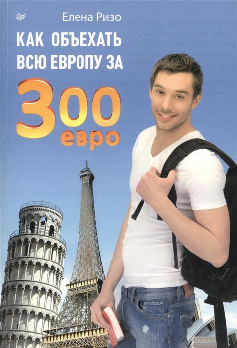 Ризо Е. Как объехать всю европу за 300 евро