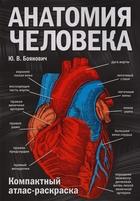 Анатомия человека: компактный атлас-раскраска