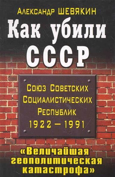 Как убили СССР Величайшая геополитическая катастрофа
