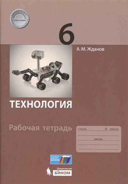 Жданов А. Технология. 6 класс. Рабочая тетрадь технология 6 класс рабочая тетрадь фгос