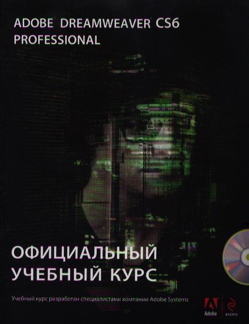 Обручев В. (ред.) Adobe Dreamweaver CS6. Официальный учебный курс. (+CD) joseph lowery adobe dreamweaver cs5 bible