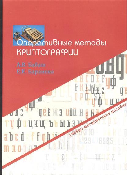 Бабаш А., Баранова Е. Оперативные методы криптографии. Учебно-методическое пособие e commerce a new business tool