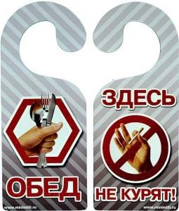 Табличка на дверь Р-039 Здесь не курят/Обед (Минимилли)