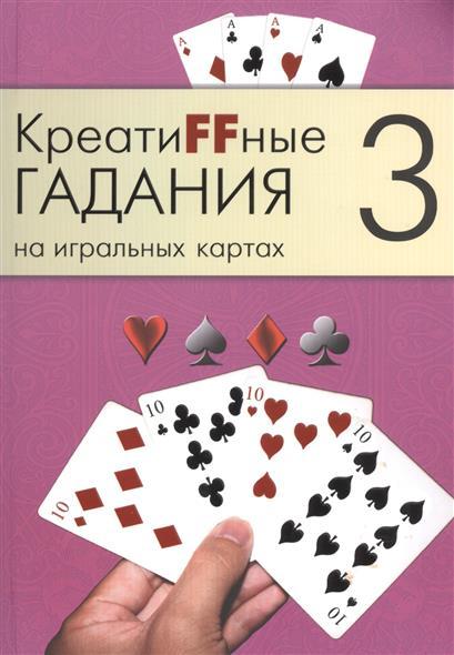 КреатиFFные гадания на игральных картах. В семи книгах. Книга 3