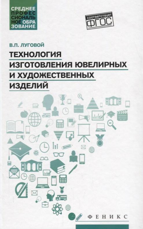 Луговой В. Технология изготовления ювелирных и художественных изделий