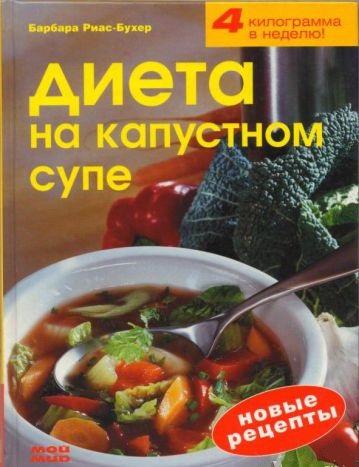 Диета на капустном супе Новые рецепты