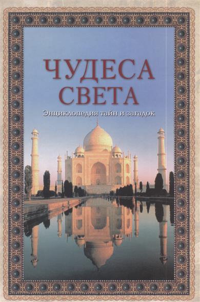 Калашников В., Лаврова С. Чудеса света от пирамид до небоскребов чудеса света dvd