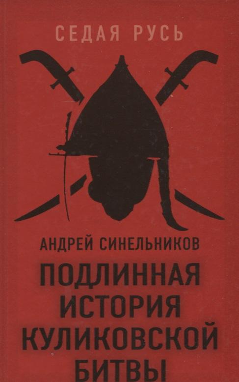 Синельников А. Подлинная история Куликовской битвы рейчел с подлинная история земли