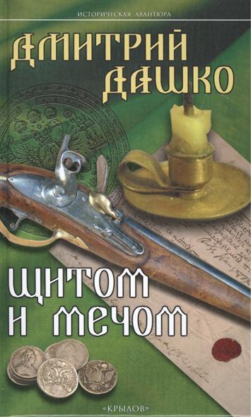 Дашко Д. Щитом и мечом дашко д подземка