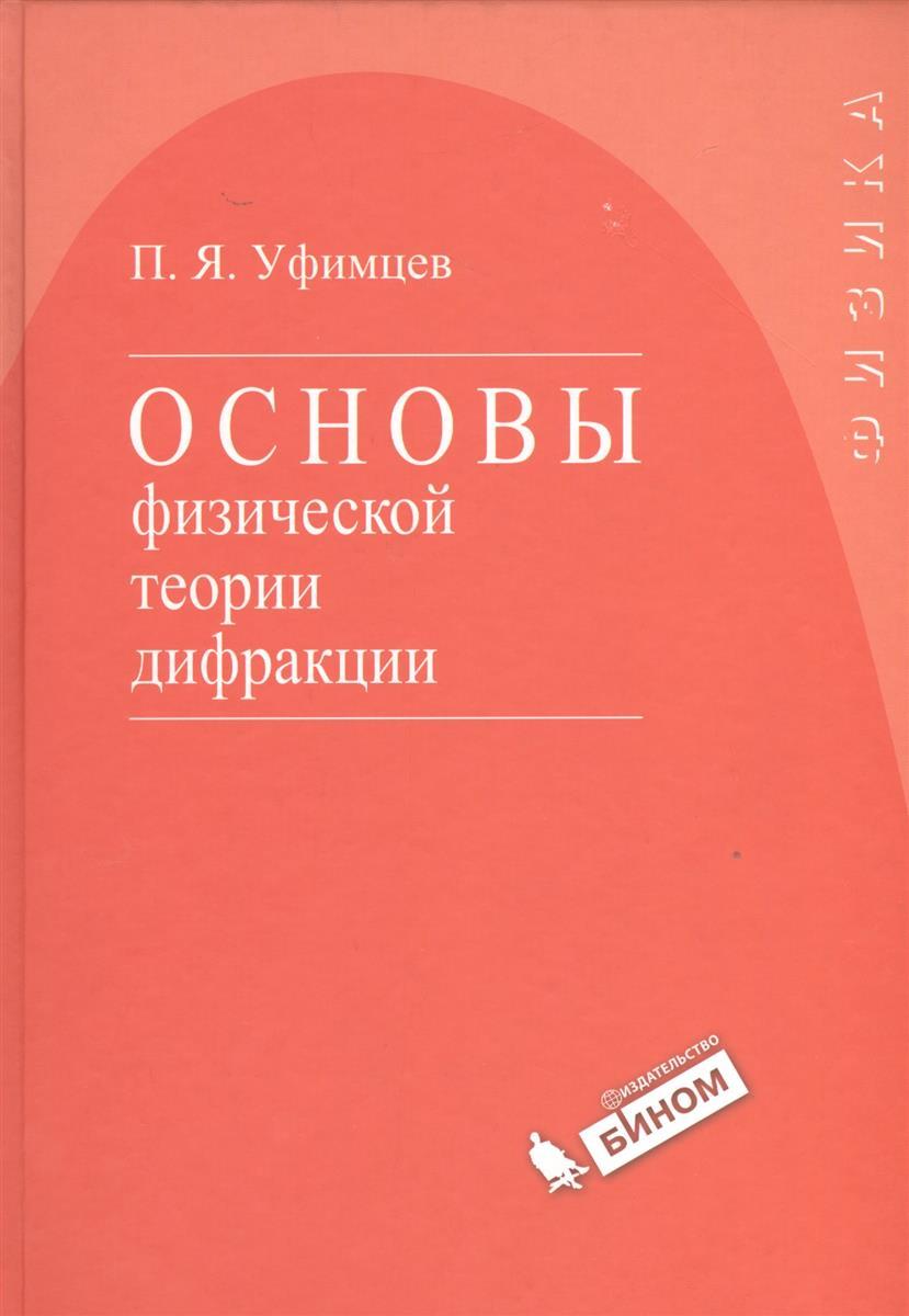 Уфимцев П. Основы физической теории дифракции основы теории управлени