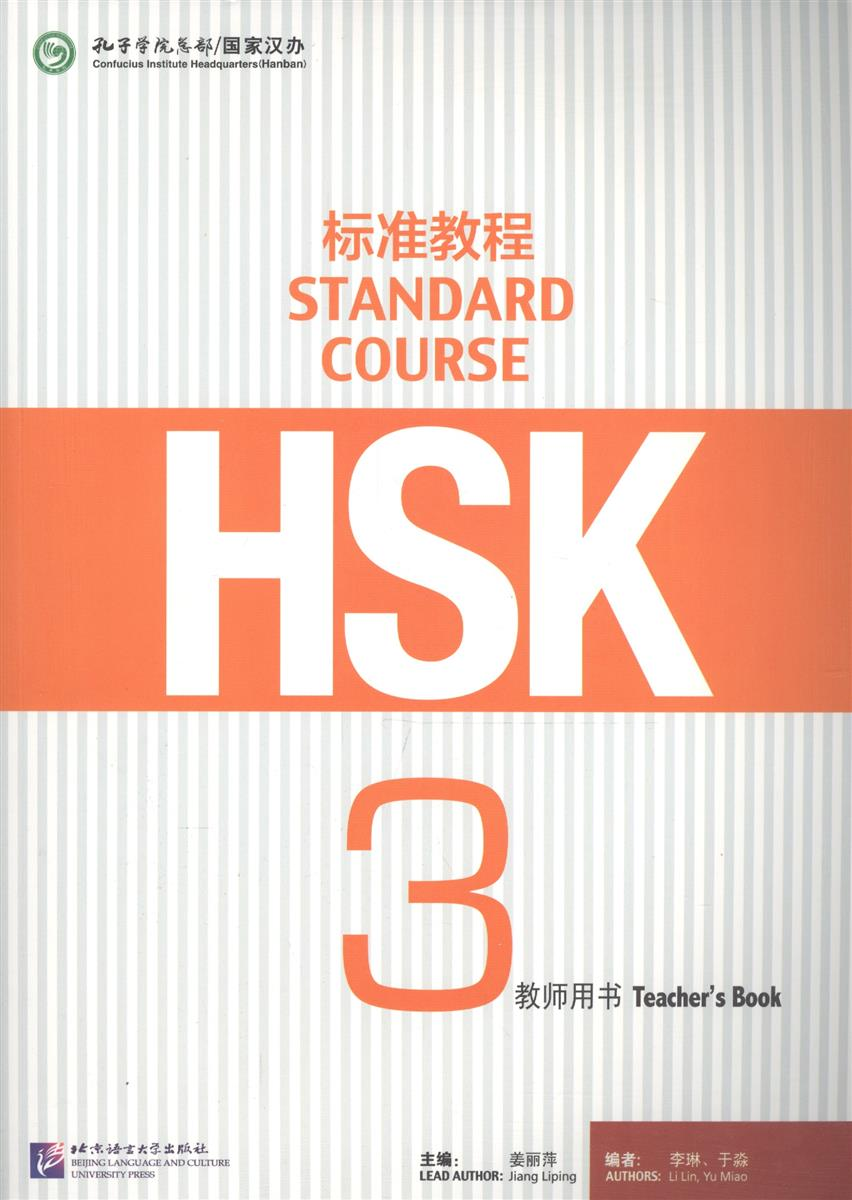 Jiang Liping HSK Standard Course 3 - Teacher's book/ Стандартный курс подготовки к HSK, уровень 3. Книга для учителя (на китайском языке) hsk v