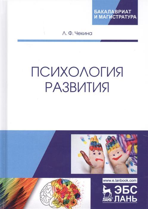 Чекина Л.Ф. Психология развития. Учебное пособие
