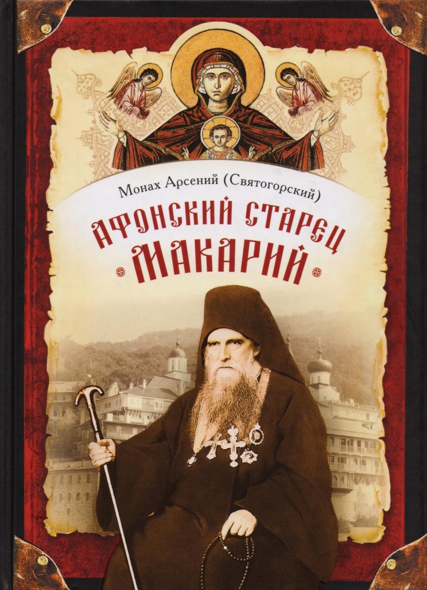 Афонский старец Макарий. Жизнеописание, наставления, письма схиархимандрита Макария (Сушкина)