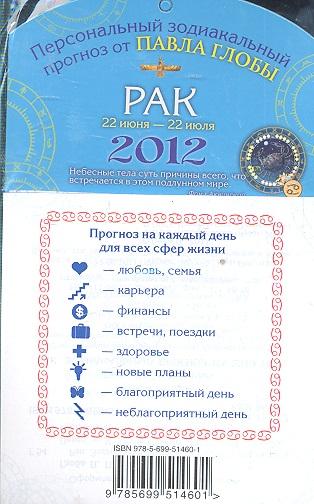 Г12 Рак Персональный зодиак. прогноз от Павла Глобы