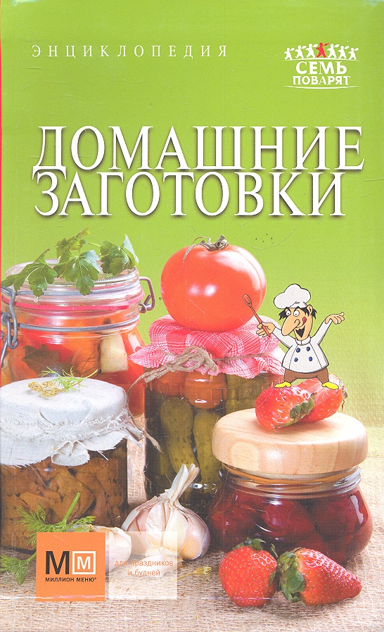 Першина С. (ред.) Домашние заготовки мультиварка домашние заготовки