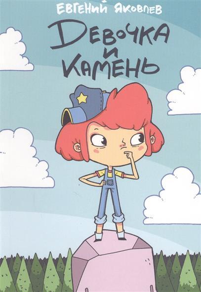 Яковлев Е. Девочка и камень цена