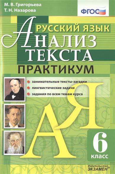 Григорьева М.: Русский язык. Анализ текста. Практикум. 6 класс