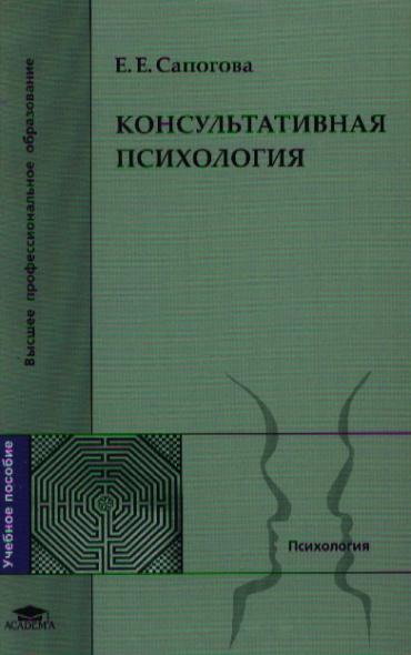 Сапогова Е. Консультативная психология Уч. пос. дмитриева е физика в примерах и задачах уч пос