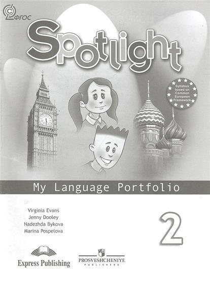 Английский язык. Языковой портфель. 2 класс. Пособие для учащихся общеобразовательных учреждений