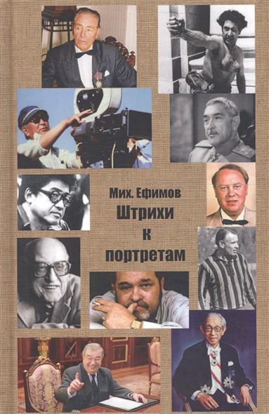 Ефимов М. Штрихи к портретам алексей ефимов abortus