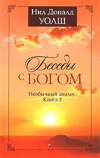 Уолш Н. Беседы с Богом  Кн.3 доналд уолш беседы с богом книга 1 мяг обл