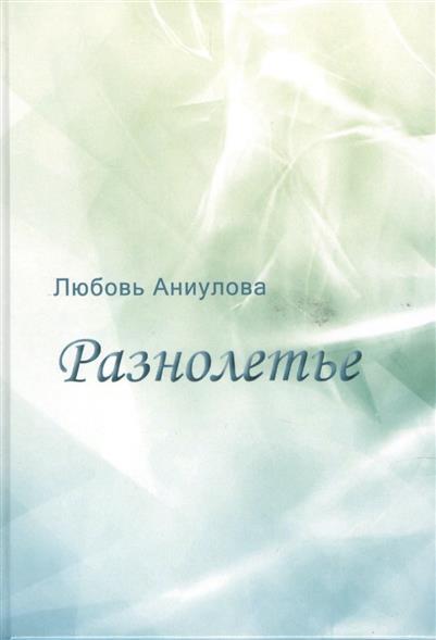 Аниулова Л. Разнолетье  любовь аниулова разнолетье