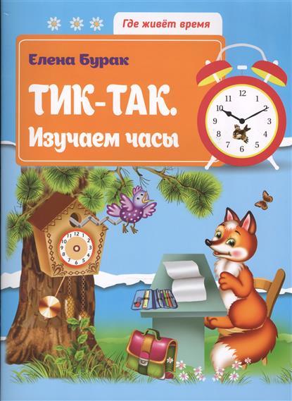 Тик-так. Изучаем часы