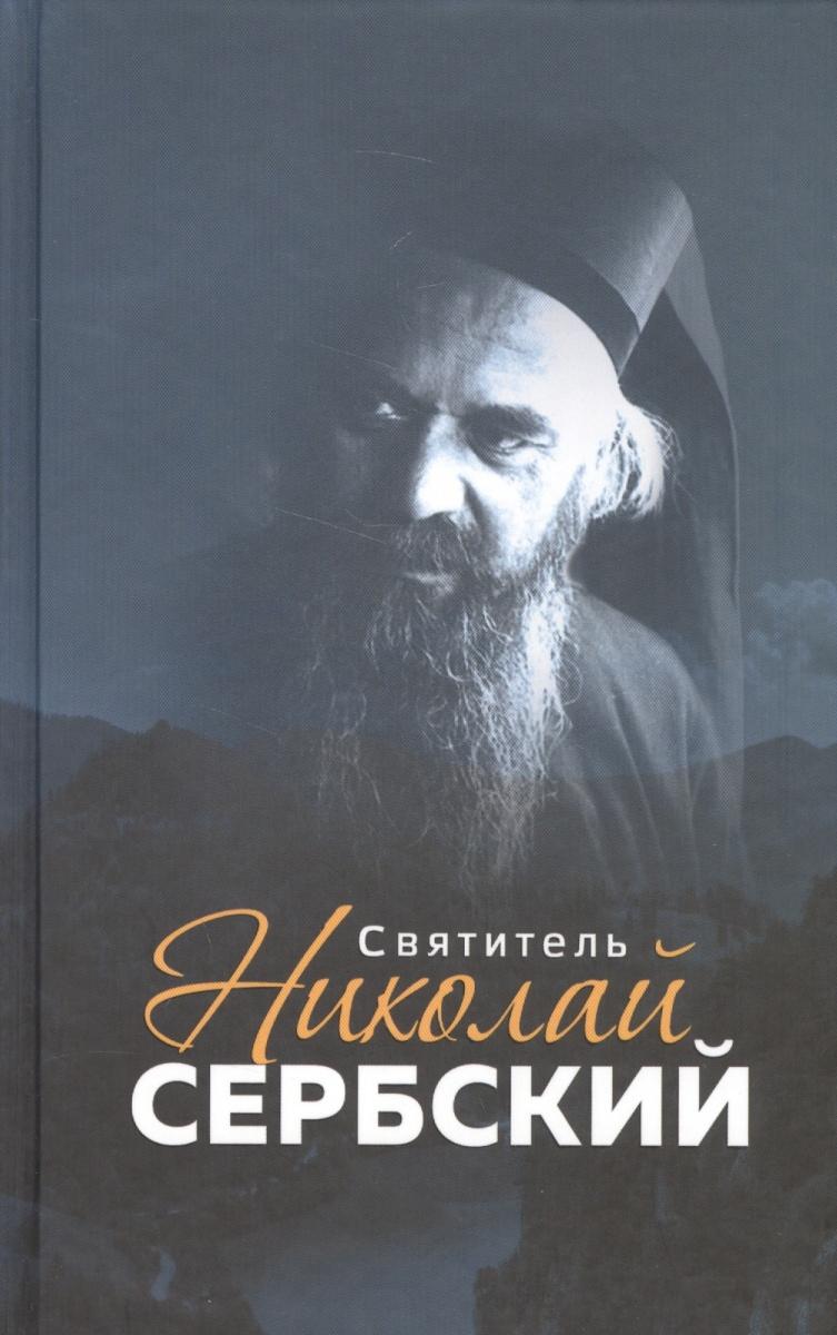 Маркова А. (сост.) Святитель Николай Сербский