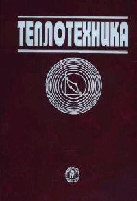 Теплотехника Луканин