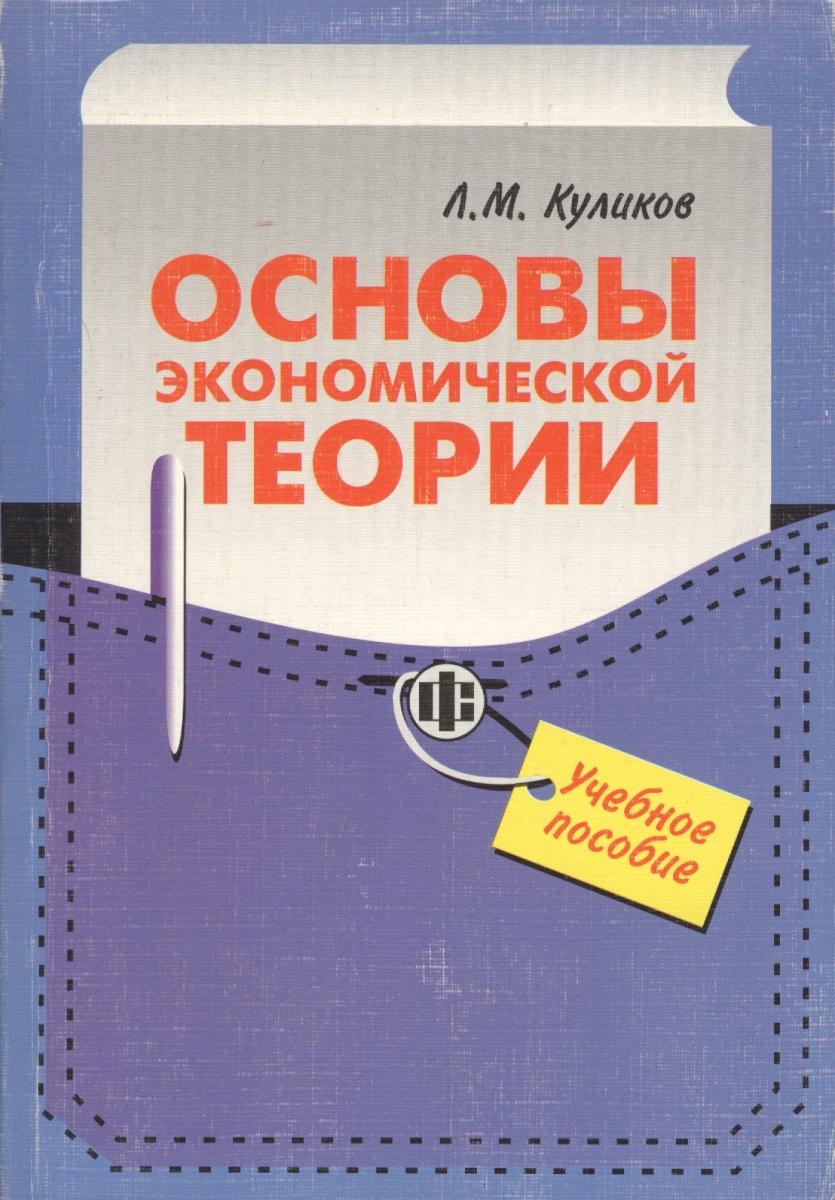 Куликов Л. Основы экономической теории