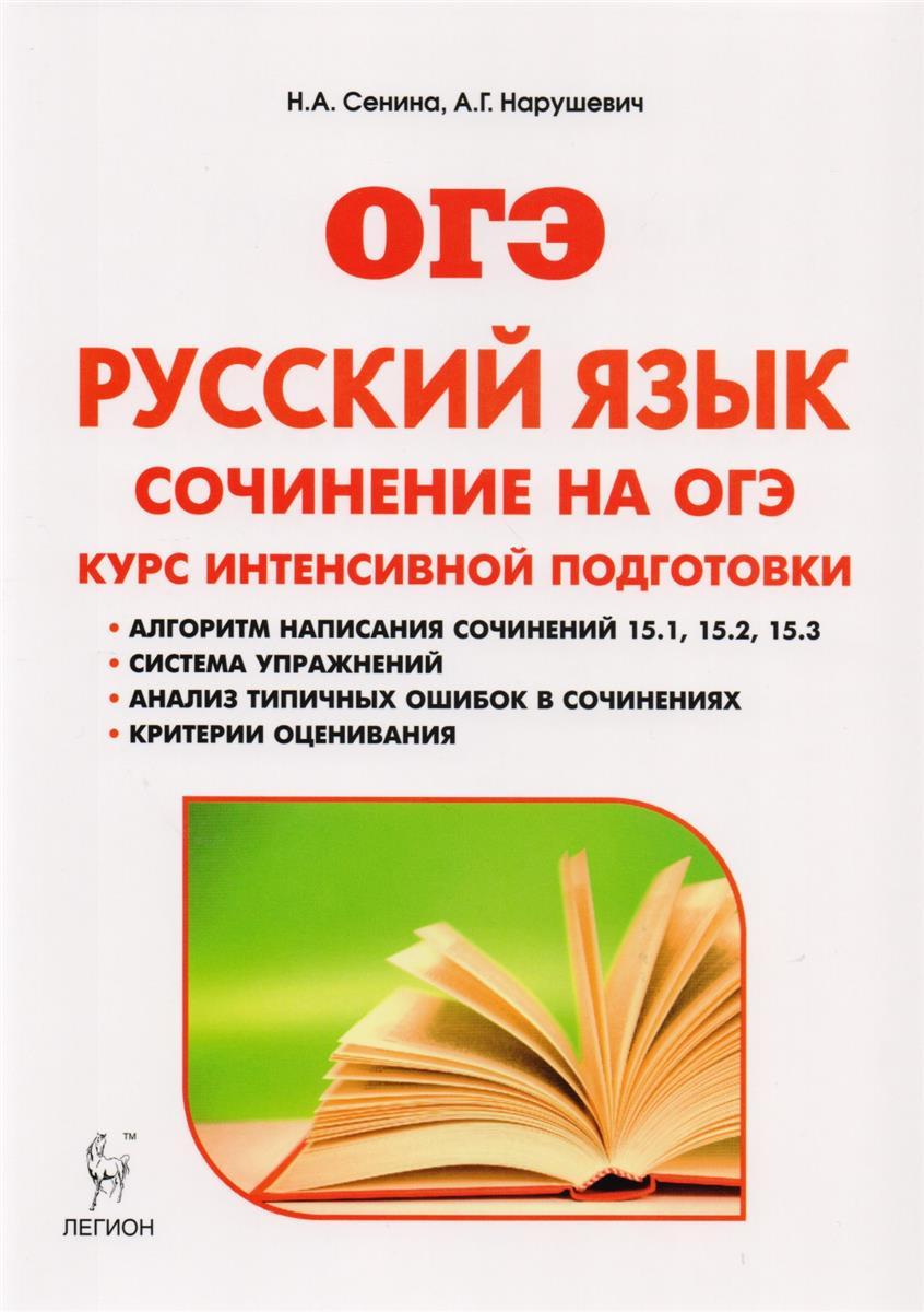 Сенина Н., Нарушевич А. Русский язык. 9 класс. Сочинение на ОГЭ. Курс интенсивной подготовки