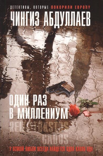 Абдуллаев Ч. Один раз в миллениум ч а абдуллаев в поисках бафоса